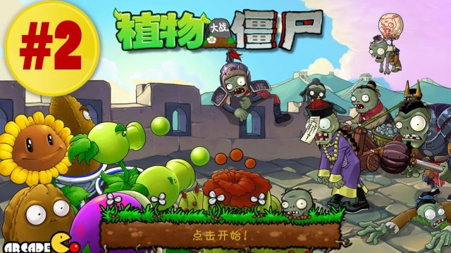 Plants Vs Zombies:Great Wall Walkthrough Part 2 (China Version)