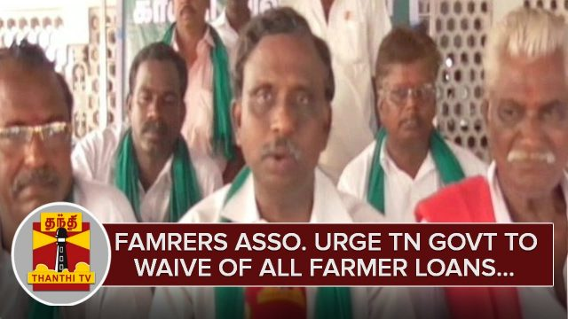 Farmers Associations urge TN Government to waive of All Farmer Loans – Thanthi TV