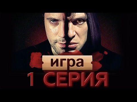 """""""Игра"""". 1 серия"""