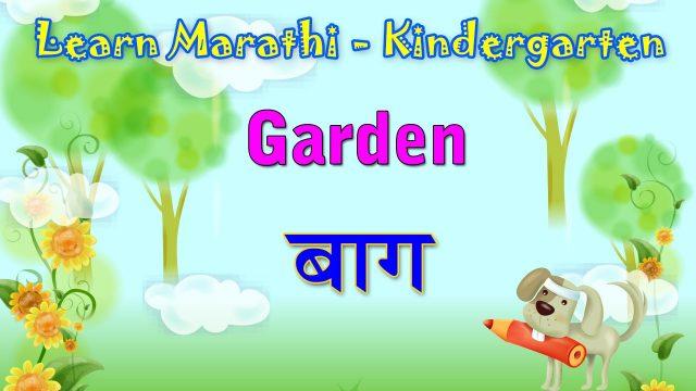Garden In Marathi | Learn Marathi For Kids | Learn Marathi Through English | Marathi Grammar