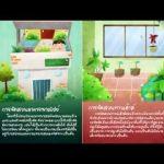 Benefits of Gardening (eBook)