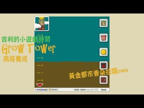吉利的小遊戲時間-【Grow】Grow Tower高塔養成-黃金都市香朵拉!!