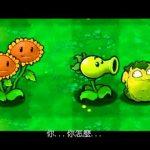 Dorkly: 植物大戰殭屍(Dorkly Bits Plants vs. Zombies Wall-nut Gets Bitten) 中文字幕