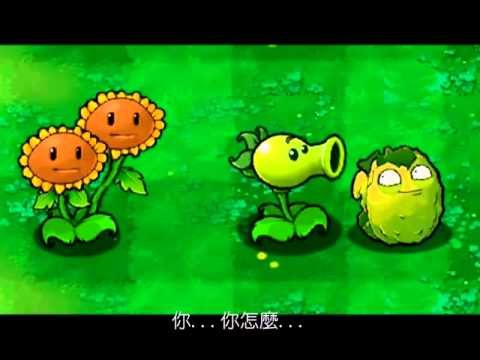 Dorkly: 植物大戰殭屍(Dorkly Bits Plants vs. Zombies Wall-nut Gets Bitten) 中文字幕