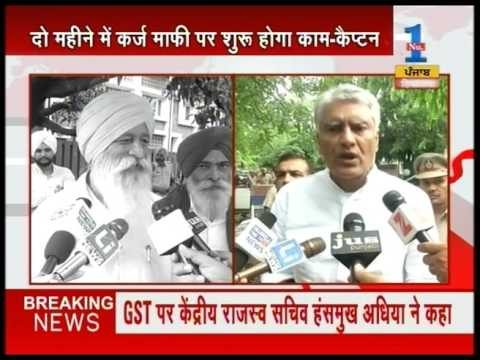 Captain Amrinder Singh did meeting with Farmers associations