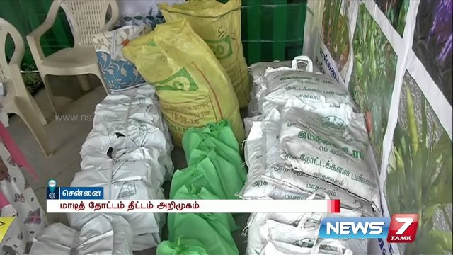 TN govt introduces roof top garden schemes for people | News7 Tamil