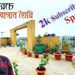 ছাদে বাগান তৈরি। ছাদ কৃষিঃ 2k Subscribe Specials-Roof Gardening