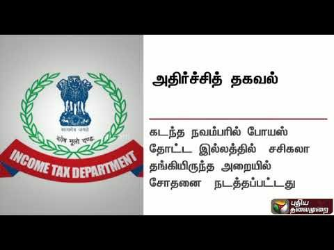 Shocking information of IT Dept on Raid at Sasikala's Room in Poes Garden