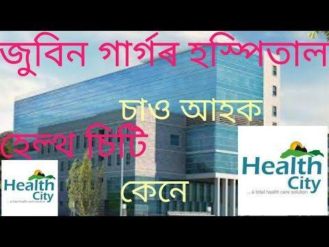Zubeen Garg New Hospital Health City Hospital is Now At Koinadhora Guwahati Assam