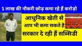 Poly house ki lagat aur fayde hindi | polyhouse farming subsidies