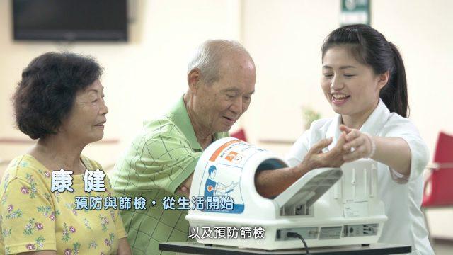 臺北健康城市Taipei Healthy City  友善照護零距離,健康台北最懂你