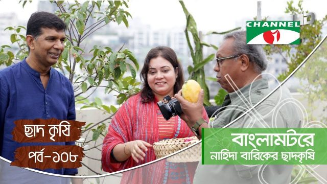 ছাদকৃষি | Rooftop farming | EPISODE 108 |