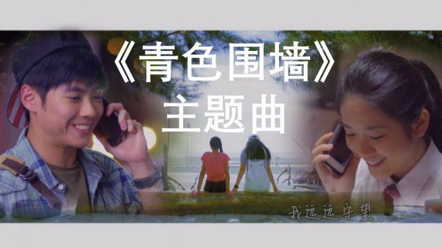 青春轻喜剧《青色围墙》Green Wall 主题曲 – 风筝