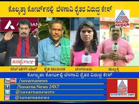 #Karnataka Farmers:Farmers Associations To Protest Against Axis Bank Today In Banglore