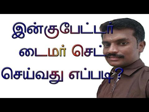 How to set egg incubator and hydrophonics timer in tamil?