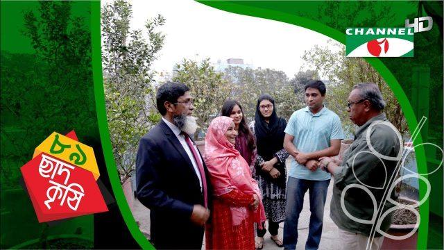 Rooftop farming | EPISODE 89 | HD | Shykh Seraj | Channel i | Roof Gardening | ছাদকৃষি |