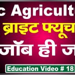 BSc Agriculture for Best Jobs Opportunities in Future (Educational Videos) #18