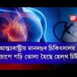 Director of 'Health City' Guwahati informs about state of the art facilities and treatment