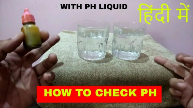 How to test PH with PH liquid in Hindi