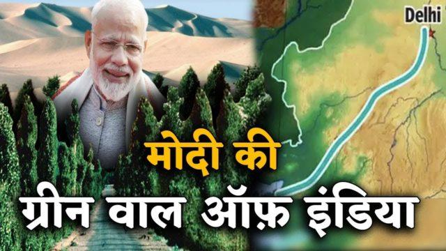 गुजरात से दिल्ली तक होगी Modi की 'Green Wall Of India'