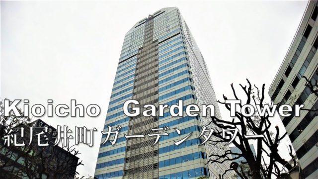 Kioicho Garden Tower/紀尾井町ガーデンタワー 3SLDK 174.17㎡ 最上階ペントハウス japanese mansion tour