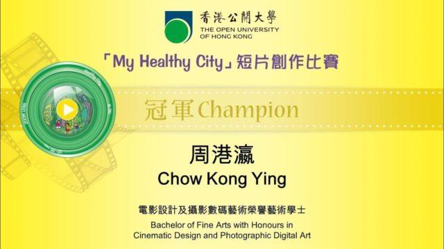 OUHK-「My Healthy City」 短片創作比賽 –冠軍