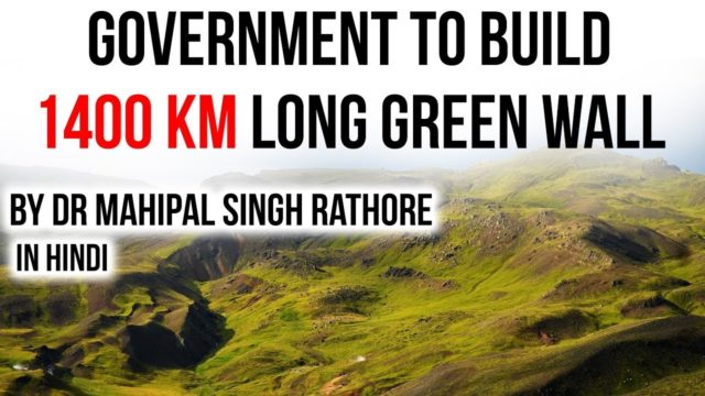 Government to build 1400 km long Green wall   #UPSC #CurrentAffairs
