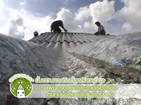 วิธีการติดตั้งแผ่นหลังคา Eco-roof บริษัทไฟเบอร์พัฒน์