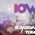 IOWA – Я заболела тобой // Live, Roof Music Fest