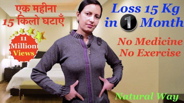 1 महीना 15 किलो घटाएँ  । Natural way to Fatloss । No Exercise, No Medicine । Motapa Kam Kare