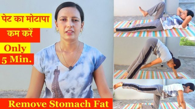 #Stomach fat | how to lose weight fast | पेट कम करें 5 मिनट में