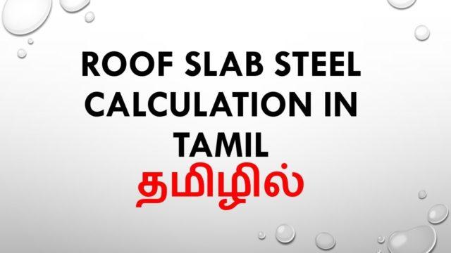 Roof slab steel calculation in tamil #pothirajaconstruction