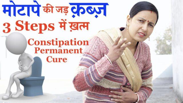 Constipation Cure (Permanent) – in 3 Steps | मोटापे की जड़  | क़ब्ज़ का इलाज | Health City