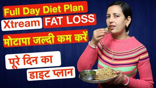 मोटापा जल्दी कम करें | Full Day Diet Plan | Xtream Fat Loss | पूरे दिन का डाइट प्लान | MOTAPA