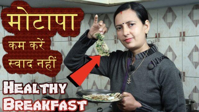 Motapa Kam Kare | स्वाद नहीं | Healthy Breakfast | Natural way to Fatloss