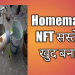Hydroponic NFT सिस्टम सस्ते मे कैसे बनाए। Homemade cheap hydroponic NFT System