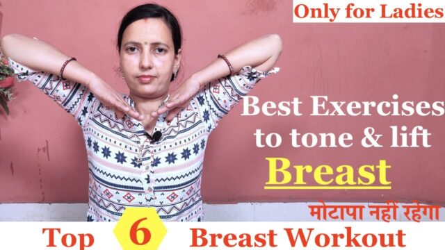 Best Exercises to tone & lift your Breast  | Reduce Breast Size  | Top 6 Breast Workout