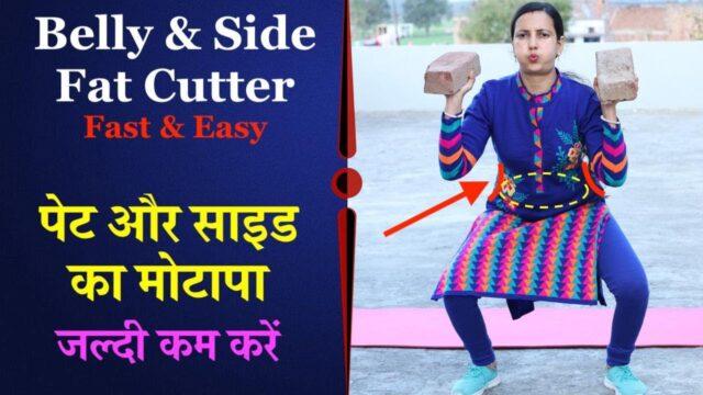 पेट और साइड का मोटापा जल्दी कम करें | Belly & Side fat cutter | Best Exercises @ home