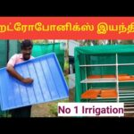 Hydroponics system|Hydroponics fodder cultivation| No1 Irrigation Systems Erode