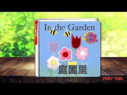 English Learning for kids-In the Garden美語早教兒童英語繪本-庭園英文單詞學習