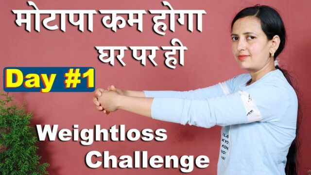मोटापा कम होगा घर पर ही  | Weight loss Challenge 2020  | DAY #1