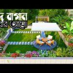 ছাদ বাগান করার আগে করনীয় বিষয় | Things to do before roof gardening | ছাদে বাগান করার পদ্ধতি
