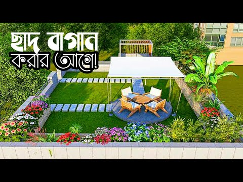 ছাদ বাগান করার আগে করনীয় বিষয় | Things to do before roof gardening | ছাদে বাগান করার পদ্ধতি