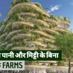 95% कम पानी और मिट्टी के बिना खेती! | Future Vertical Farming Tech Will Use No Soil & 95% Less Water