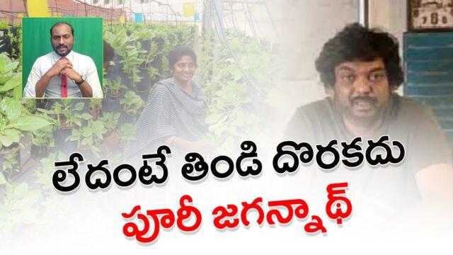 అందరూ కూరగాయలు పండించుకోవాలి లేదంటే తిండి దొరకదు పూరీ జగన్నాథ్ || Vertical Farming || Puri Jagannadh