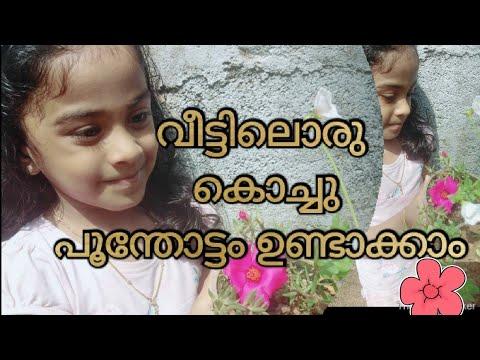 kids small gardening malayalam