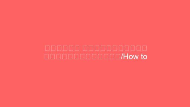 എങ്ങനെ വെർട്ടിക്കൽ ഗാർഡനൊരുക്കാം/How to Make a Vertical Garden/Garden ideas/How to maintain Gardens