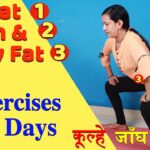 HIP FAT | THIGH FAT | BELLY FAT | कूल्हे, जाँघ और पेट की चर्बी | 2 Exercises – 7 Days