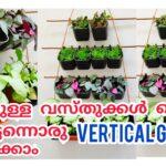 വെറുതെ കിടക്കുന്നസാധനങ്ങൾ കൊണ്ട് WALL GARDEN DIY/LOW COST Vertical garden idea with waste materials