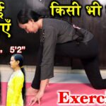 लम्बाई बढ़ाने का तरीक़ा | How to Increase Hight | How to Grow Taller | Height Exercise | Healthcity